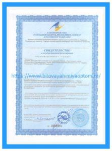 Баги шуманит, сертификат