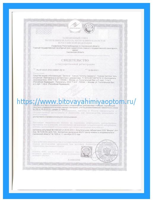 Белизна, сертификат