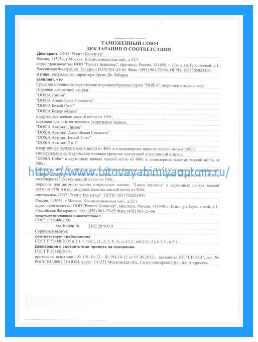 Декларация соответствия-1 Dося&L new