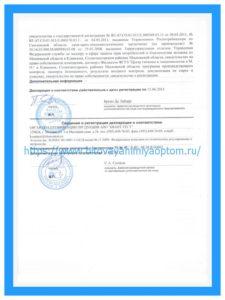 Декларация соответствия-2 Dося&L new