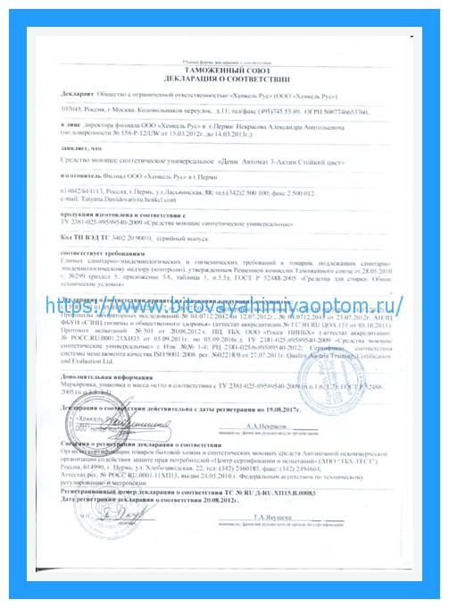 Дени Стойкий Цвет, сертификат