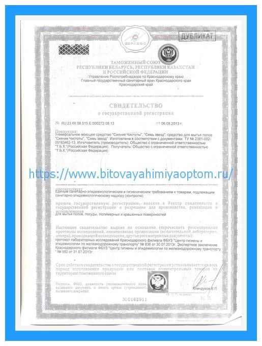 ПРОГРЕССИВНОЕ средство, сертификат