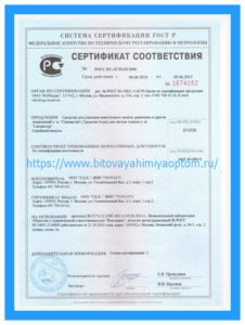 СС Сан-мастер, сертификат