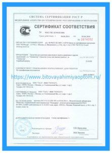Сан-мастер, сертификат