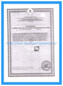 доместос приложение к сертификату 2