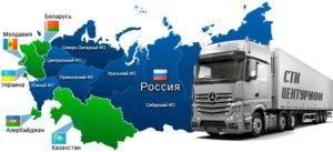 Доставка бытовой химии по России и СНГ