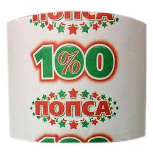 "Туалетная бумага ""ПОПСА 65 метров"" 24 шт"