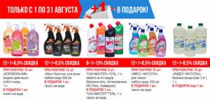 ТБХ_Август_сайт_опт
