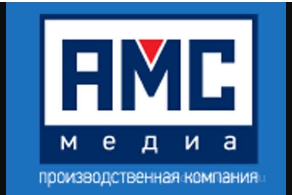 АМС МЕДИА