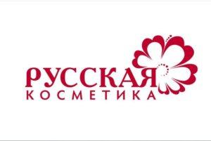 Русская косметика
