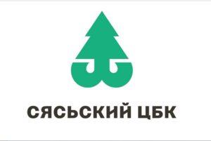 Сяський ЦБК