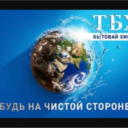 Мыло и средства для уборки от производителя ТБХ