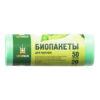 Биопакеты для мусора 50л20шт (МНБ 50-20ж)