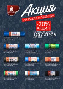 Копия АКЦИЯ -20%